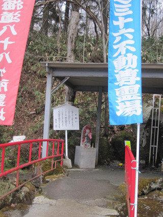 不動尊の霊場