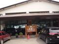 丸駒温泉旅館、正面入り口
