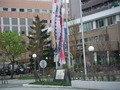 札幌プリンスホテル、鯉のぼり