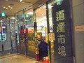 札幌プリンスホテル、売店
