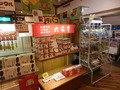 札幌全日空ホテル 2階売店