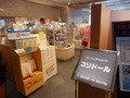 東京ドームホテル 札幌 売店