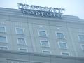 ホテルモントレエーデルホフ札幌の外観