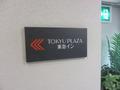 札幌東急インの案内表示