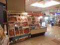 札幌東急イン売店