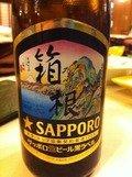 サッポロ生ビール箱根ラベル