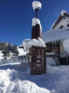 日本一の高地温泉