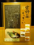 今日野菜くっきぃ