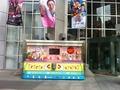 関西テレビ放送