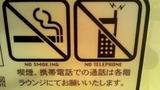 喫煙、通話禁止