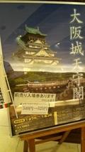 大阪城入場券