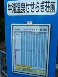 牛滝温泉南海バス停