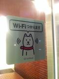ソフトバンクWi-Fi