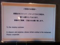 朝食会場での注意事項