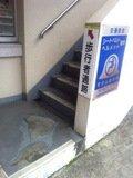 駐車場階段