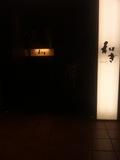 「旬粋料理 和ぎ(なぎ)」正面入口