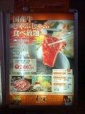 「旬粋料理 和ぎ(なぎ)」食べ放題案内看板