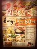 「旬粋料理 和ぎ(なぎ)」単品料理案内看板