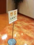 「旬粋料理 和ぎ(なぎ)」化粧室案内看板