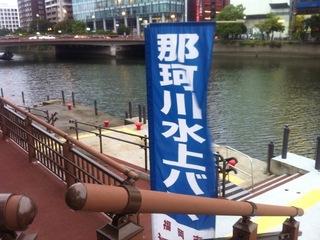 天神中央公園(那珂川水上バス)