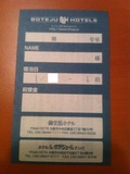 宿泊カード用紙