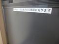 冷蔵庫の電源について