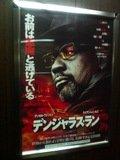 エレベーター中の有料放送ポスター