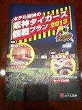 ホテル阪神の阪神タイガース観戦プラン