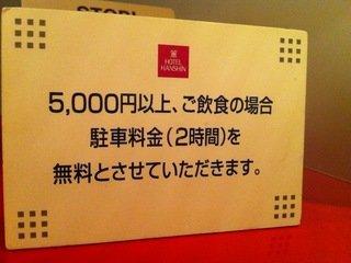 5000円以上の飲食で駐車料金2時間無料
