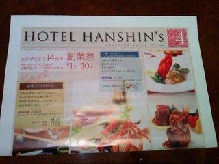 ホテル阪神案内
