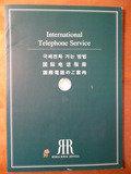 国際電話の案内