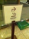 喫煙場所案内看板
