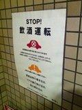 飲酒運転を抑制する貼り紙