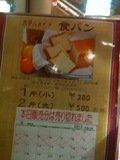 ホテルメイド食パン