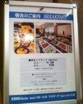 朝食の案内