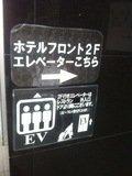 エレベーターは奥