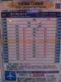 ホテル最寄りの空港行きバス時刻表