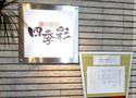 ホテル2階・お造りのおいしい日本料理店