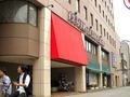 芸どころ名古屋・大須の拠点施設