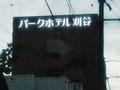 刈谷駅前筋に屹立する存在感