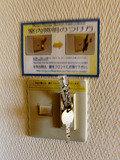 差し込み式・室内照明スイッチ