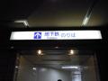 京都市役所駅の地下鉄のりば
