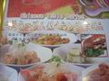中華料理の・・・