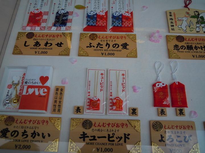清水寺 地主神社の御守りです。 清水寺 地主神社の御守りです。/京都タワーホテルの写真 | ホテ