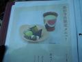 京都人気ナンバー1の抹茶パフェ  メニュー5