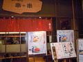 ホテル近くの大阪串かつのお店です。