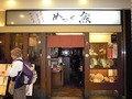 ホテルから1分の大阪お好み焼きのお店です。