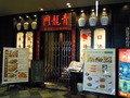 ホテルないにある青龍門レストランです。