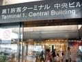 成田空港第1旅客ターミナルです。
