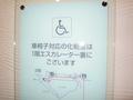 車椅子対応の化粧室がありました。